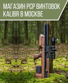 магазин винтовок Калибр