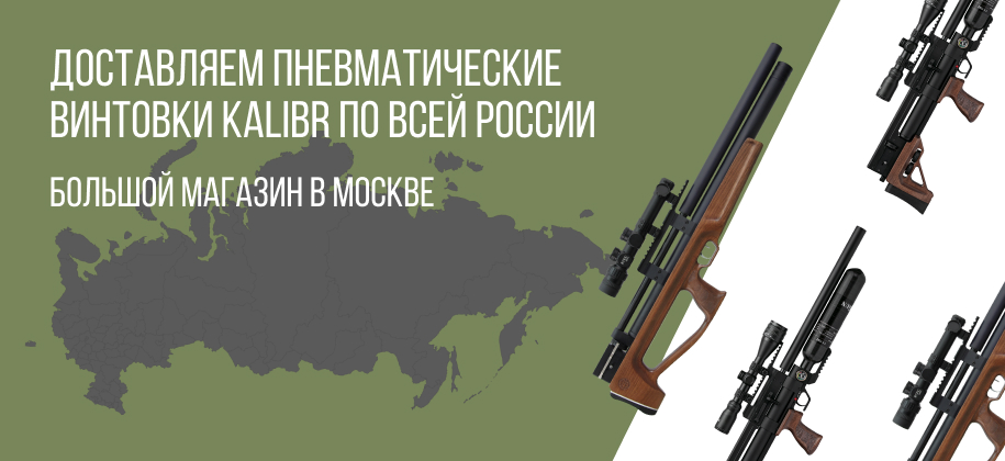доставка pcp винтовок Калибр Крикет по России