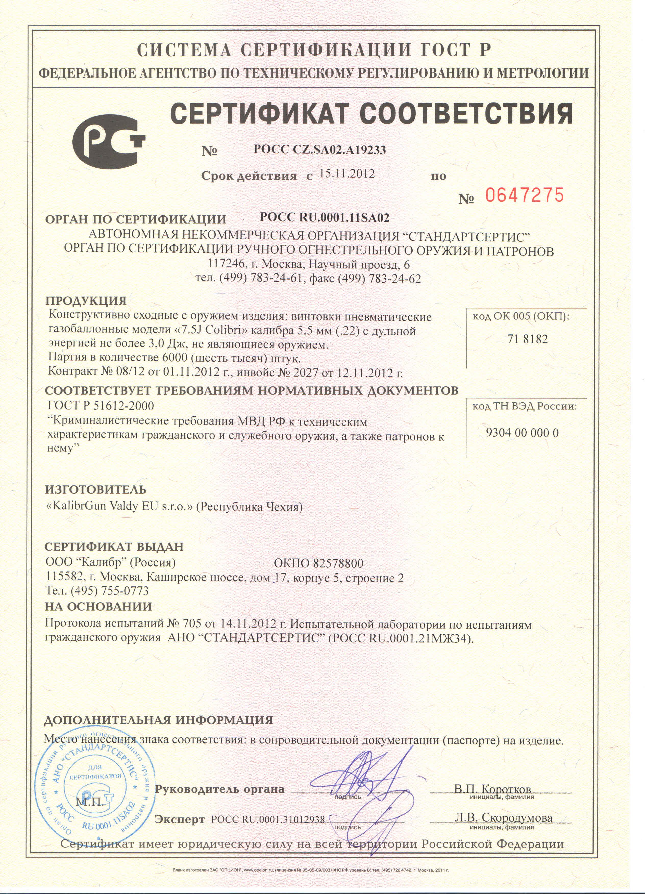 сертификат для pcp винтовки kalibr cricket