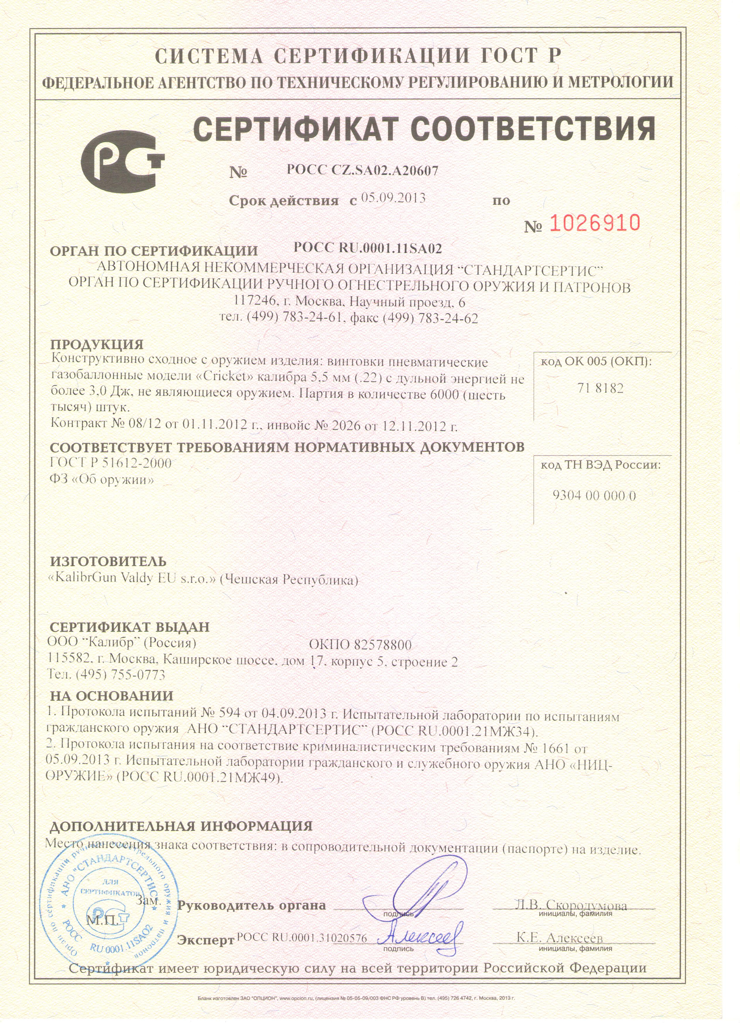 официальный сертификат на винтовку kalibr