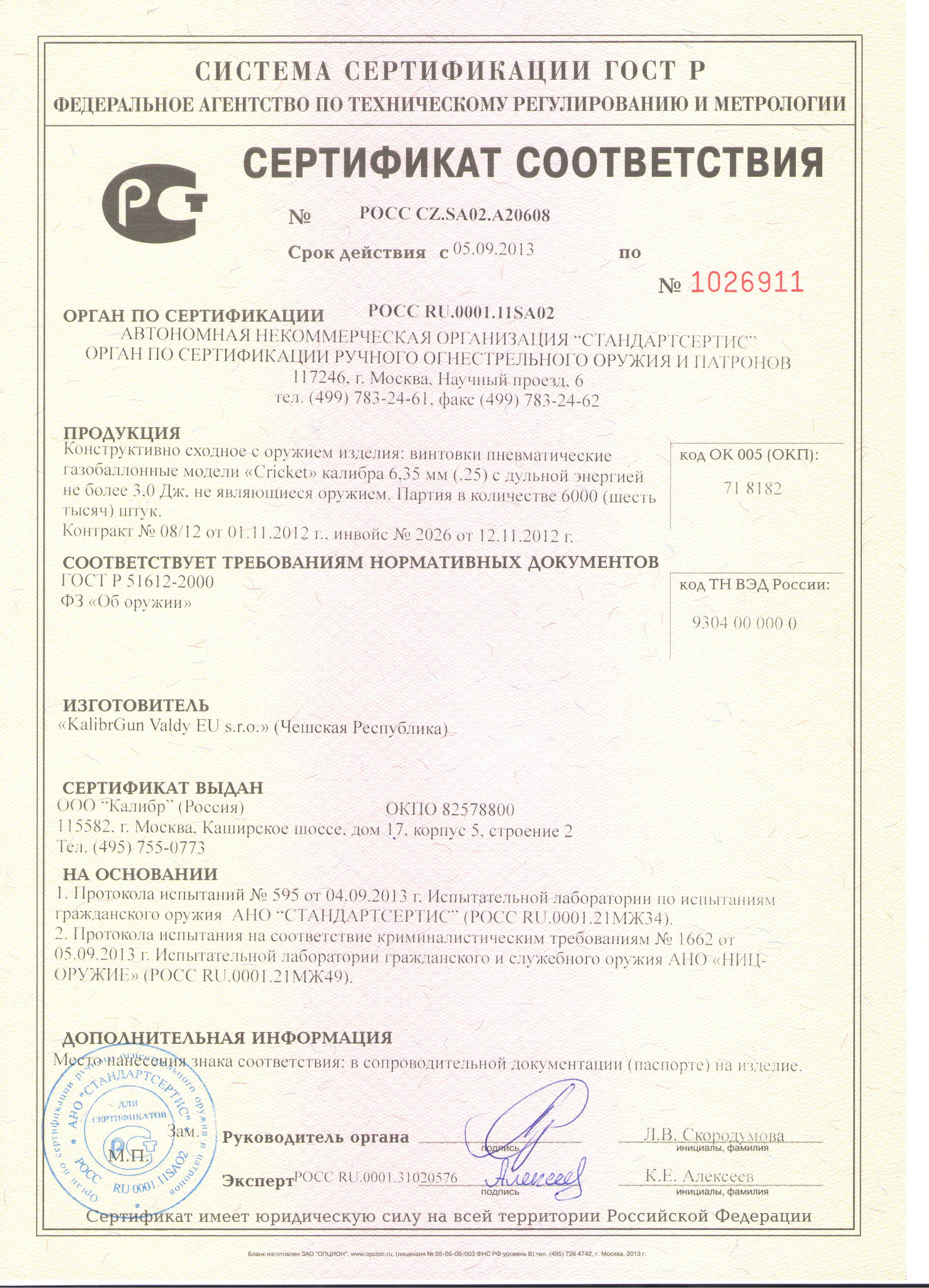 официальный сертификат на винтовку cricket